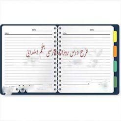 طرح درس روزانه فارسی پنجم ابتدایی