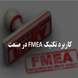 دانلود تحقیق درباره تکنیک FMEA و کاربرد آن در صنعت
