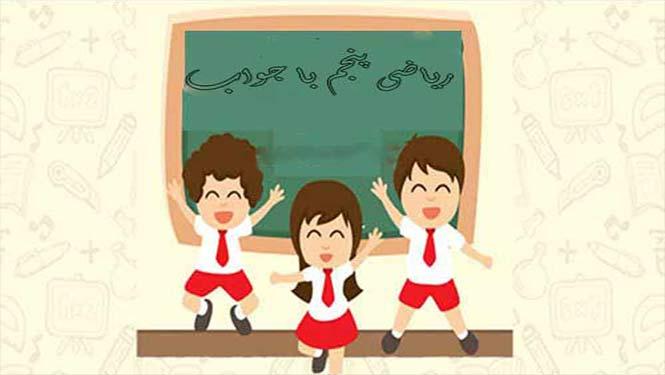 ریاضی پنجم فصل چهارم با جواب شامل حل تمرینا و پاسخ به فعالیتها فصل چهارم تقارن و چند ضلعی ها فرهنگ و نوشتن کتاب درسی معما و سرگرمی صفحه 68 69 70 71 72 73 74 75 76 77 78 79 80 81 82 83 84 85 86