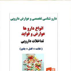 دارو شناسی تخصصی و عوارض دارویی