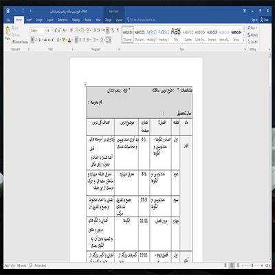 طرح درس سالانه ریاضی پنجم ابتدایی