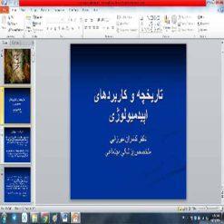 تحقیق در مورد تاریخچه و کاربردهای اپیدمیولوژی