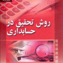 روش تحقیق در حسابداری