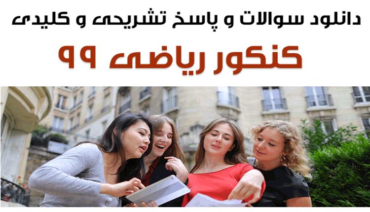 سوالات و پاسخ تشریحی کنکور ۹۹ رشته ریاضی