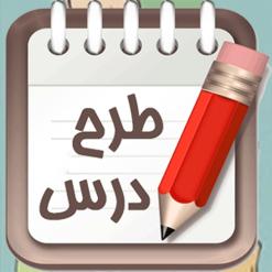 طرح درس روزانه پنجم ابتدایی