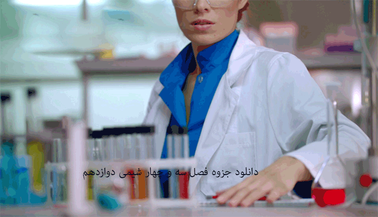 دانلود جزوه فصل سه و چهار شیمی دوازدهم
