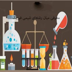 معرفی میان رشتهای شیمی فیزیک