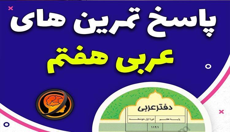 جواب صفحه 0123456789 عربی هفتم دوره اول متوسطه