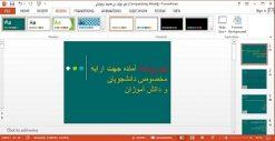 پاورپوینت مساجد مصر در جهان اسلام